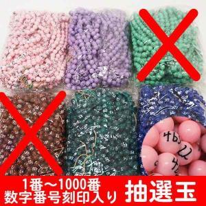 数字番号入り抽選玉(1番〜1000番まで)|chusen-tonya