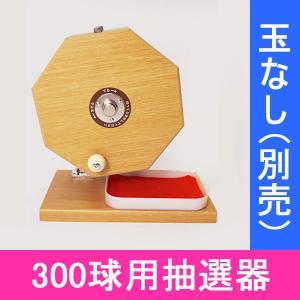 300球用 木製ガラポン ハッピー抽選器 国産 [受皿付(赤もうせん付)] / ガラガラ 福引 抽選会 抽選機/ 動画有|chusen-tonya