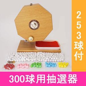 300球用 木製ガラポン ハッピー抽選器 国産 [玉253球付(金・銀付)] [受皿付(赤もうせん付)]  / ガラガラ 福引 抽選会 抽選機 / 動画有|chusen-tonya