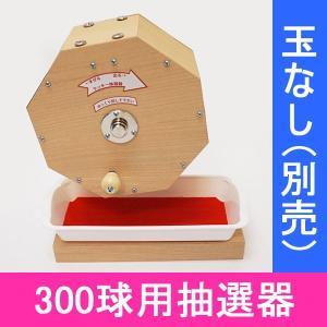 300球用 木製ガラポン抽選器 跳ねにくい赤もうせん受け皿付 国産 / ガラガラ・福引・抽選会|chusen-tonya