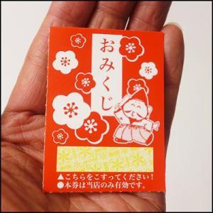 ゴミがでないエコスクラッチおみくじ 10枚 / 福引 抽選会|chusen-tonya
