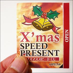 めくるだけのスピードクリスマスくじ 10枚 / 福引 抽選会|chusen-tonya