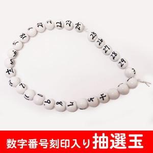番号入り抽選玉(1番〜30番まで) / ガラポン 球|chusen-tonya