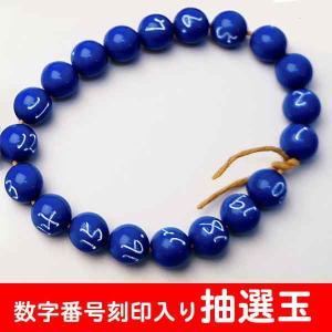 番号入り抽選玉(1番〜20番まで) / ガラポン 球|chusen-tonya
