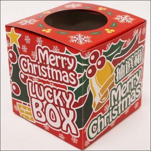 抽選箱 クリスマス用 16cm / くじ 福引 抽選会|chusen-tonya