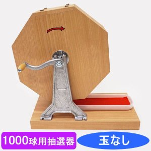 おすすめタイプ木製ガラポン[ガラガラ]福引抽選器 1000球用 玉が飛び跳ねにくい特殊受け皿付|chusen-tonya
