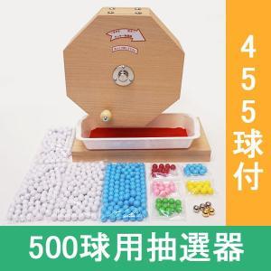 500球用 木製ガラポン抽選器 国産 [玉455球(金・銀玉付)と跳ねにくい赤もうせん受皿付]|chusen-tonya
