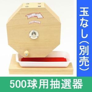 500球用 木製ガラポン抽選器 国産 跳ねにくい赤もうせん受け皿付 / ガラガラ 福引 抽選会 抽選機|chusen-tonya
