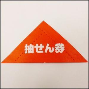 抽選用品三角くじ(12枚セット) / 福引 抽選会 chusen-tonya