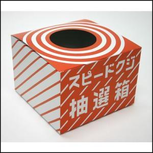 横長抽選箱A 20cm巾 / くじ 福引 抽選会|chusen-tonya