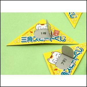 抽選用品PICK Up三角くじ(20ヶ付) / 福引 抽選会 chusen-tonya