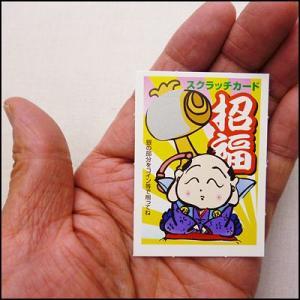 招福 スクラッチカード(10枚) / くじ 福引 抽選会 chusen-tonya