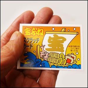宝船 スクラッチカード(10枚) / くじ 福引 抽選会 chusen-tonya