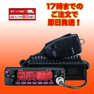アマチュア無線 DR-635DV アルインコ 1...の商品画像