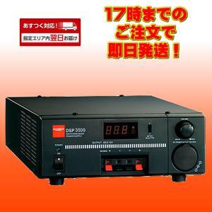 DSP3500 ダイヤモンド スイッチングモード直流安定化電源 35A|chutokufukui