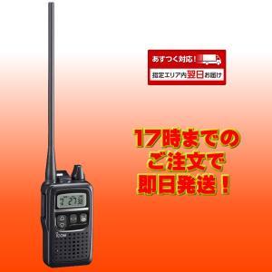 トランシーバー IC-4300L 特定小電力トランシーバー ロングアンテナ 送料無料