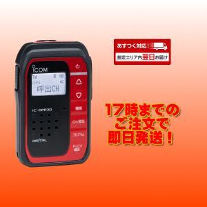 トランシーバー IC-DPR30R(メタリックレッド) アイコム 携帯型デジタルトランシーバー 送料無料の画像