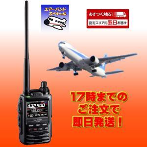 アマチュア無線 FT3D エアーバンドスペシャル 八重洲無線 C4FM/FM 144/430MHz ...