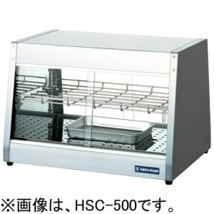 HSC-500F ニチワ 電気ホットショーケース 温蔵ショーケース 前面ガラス固定式