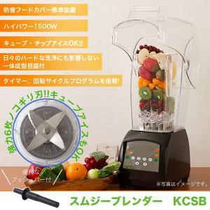 スムージーブレンダー スムージーミキサー KCSB chuuboucenter 02