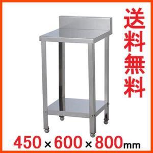 業務用 ステンレス作業台 調理台 KCWT-046 バックガードあり W450×D600×H800|chuuboucenter