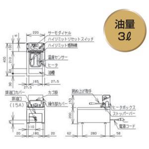 MEF-3TAE (旧MEF-3TAD) マルゼン 電気フライヤー 卓上タイプ 卓上フライヤー 1槽式 3L|chuuboucenter|02