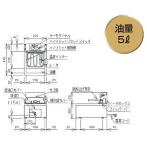 MEF-5TAE (旧MEF-5TAD) マルゼン 電気フライヤー 卓上タイプ 卓上フライヤー 1槽式 5L|chuuboucenter|02