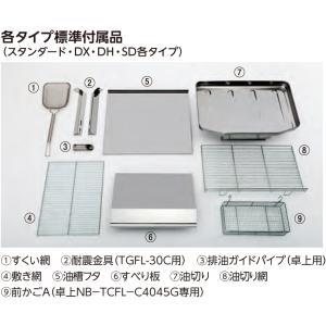 NB-TCFL-C4045G タニコー ガスフライヤー 涼厨フライヤー 卓上式|chuuboucenter|06