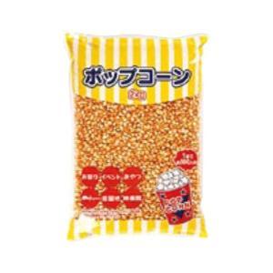ポップコーンメーカー用 ポップコーン豆 (2kg×12袋入)...