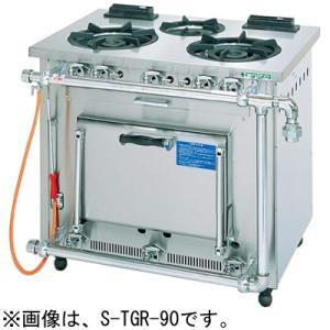 S-TGR-7545 タニコー ガスレンジ スタンダードシリーズ