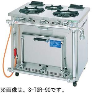 S-TGR-90 タニコー ガスレンジ スタンダードシリーズ