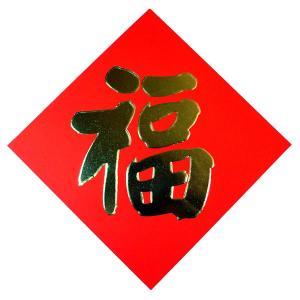 福の飾り紙 大 2枚セット|chuukanotobira