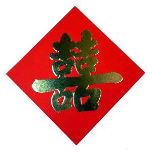 喜の飾り紙 大 2枚セット|chuukanotobira