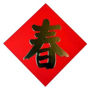 春の飾り紙 大 2枚セット|chuukanotobira