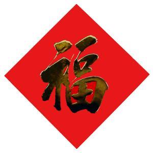 福の飾り紙 大 |chuukanotobira