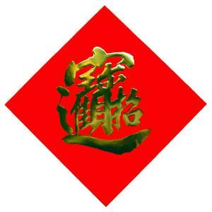 宝(招財進宝)の飾り紙 大|chuukanotobira