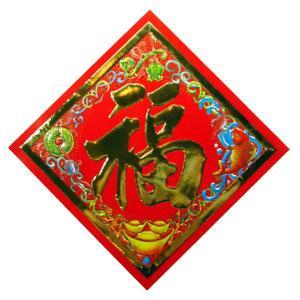 福の飾り紙 中 |chuukanotobira
