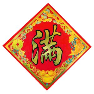 ビニ−ル製 満 小|chuukanotobira