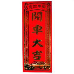 開車大吉の飾り紙 chuukanotobira