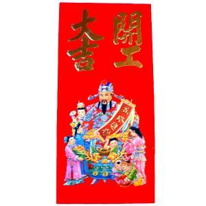 中華ポスター「開工大吉」大 chuukanotobira