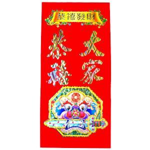 中華ポスター「大家恭喜」大 chuukanotobira