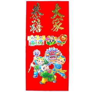 中華ポスター「大家恭喜」大|chuukanotobira
