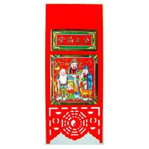 財神のお札 「金玉満堂」 |chuukanotobira