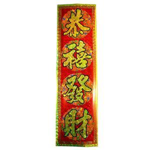 紙製キラ短冊「恭喜発財」 chuukanotobira