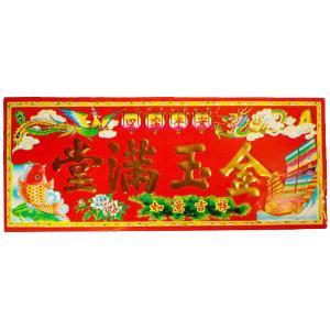 短冊「金玉満堂」  chuukanotobira