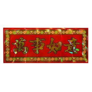 短冊飾り シール「萬事如意」横|chuukanotobira