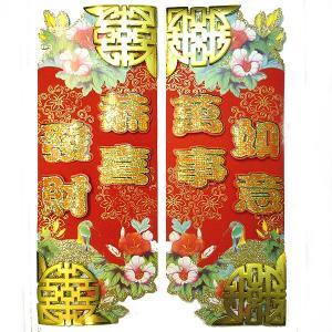 吉祥文字立体対飾り紙 縦2枚セット|chuukanotobira