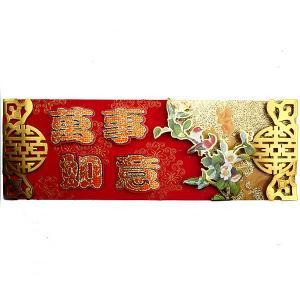 萬事如意立体飾り紙 横|chuukanotobira