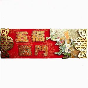 五福臨門立体飾り紙 横|chuukanotobira