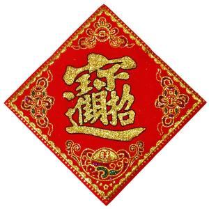 別珍調 「招財進宝」 17cm|chuukanotobira